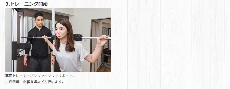 ③トレーニング開始 専用トレーナーがマンツーマンでサポート。 生活習慣・食事指導なども行います。
