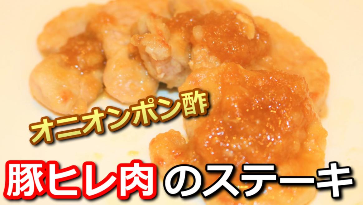 豚ヒレ肉のオニオンポン酢ステーキ サムネイル