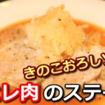 豚ヒレ肉のきのこおろしソースステーキ サムネイル