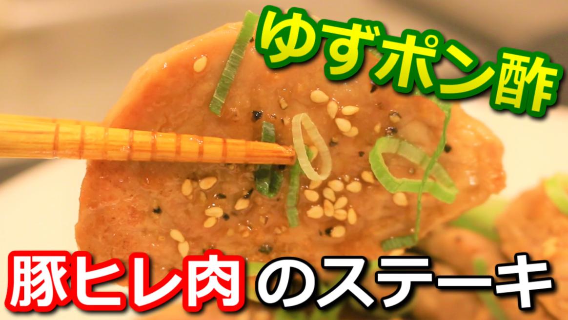 豚ヒレ肉のゆずポン酢ステーキ サムネイル