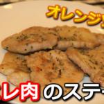 豚ヒレ肉のオレンジソースステーキ サムネイル