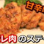 豚ヒレ肉の甘辛味噌ステーキ サムネイル