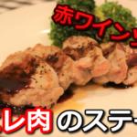 豚ヒレ肉の赤ワインソースステーキ サムネイル