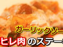 豚ヒレ肉のガーリックソースステーキ サムネイル