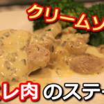 豚ヒレ肉のクリームソースステーキ サムネイル