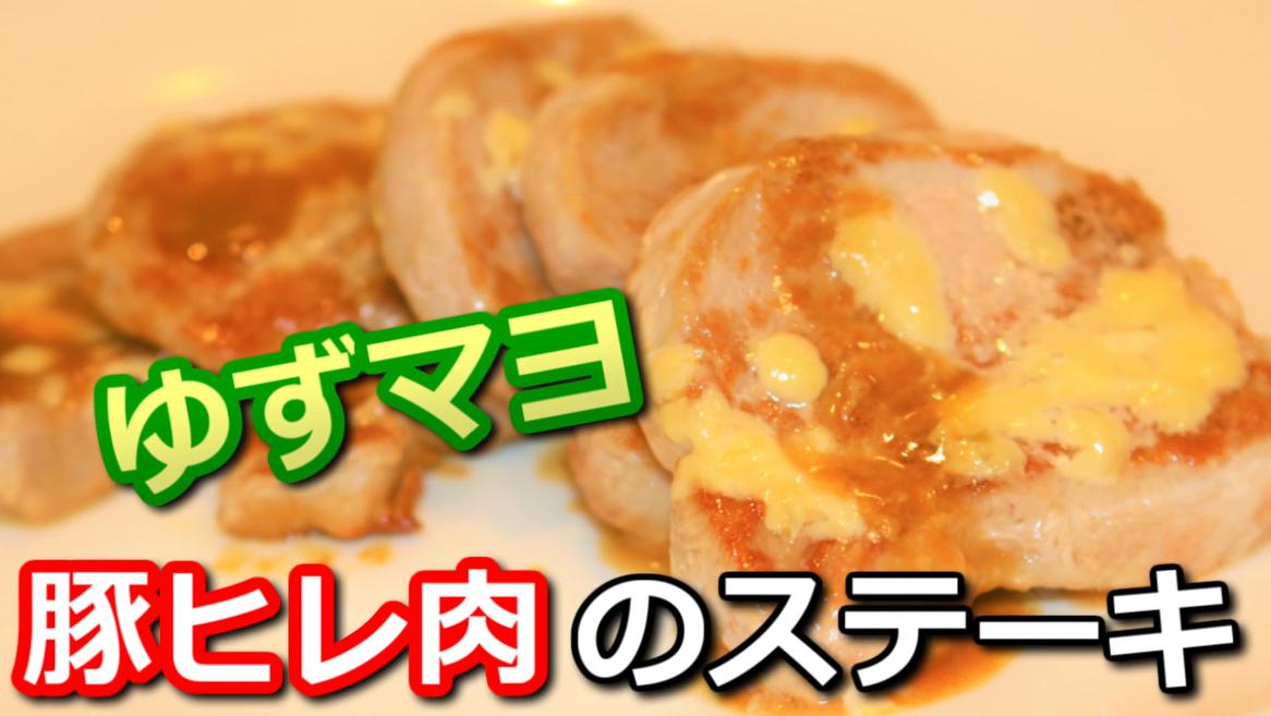 豚ヒレ肉のゆずマヨステーキ サムネイル