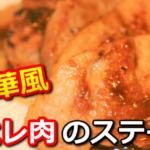 豚ヒレ肉の中華風ステーキ サムネイル