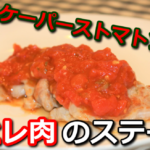 豚ヒレ肉のケッパートマトソースステーキ サムネイル
